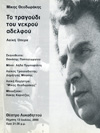 Mikis Theodorakis - The Song of the Dead Brother