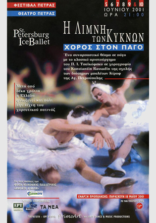 St. Petersburg Ice Ballet - Theater of Earth